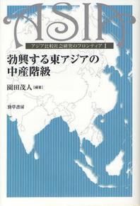 勃興する東アジアの中産階級