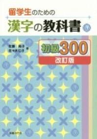 留學生のための漢字の敎科書初級300