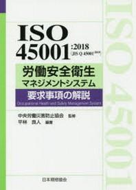 ISO45001:2018(JIS Q 45001:2018)勞動安全衛生マネジメントシステム要求事項の解說