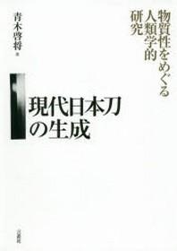現代日本刀の生成 物質性をめぐる人類學的硏究