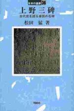 上野三碑 古代史を語る東國の石碑