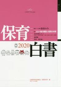 保育白書 2020