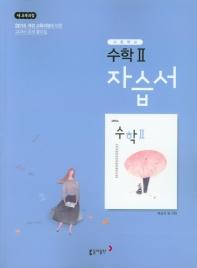 고등 수학2 자습서(2019)