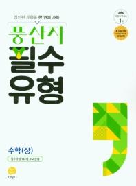 풍산자 필수유형 고등 수학(상)(2022)