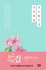 김소월 시집 진달래 꽃
