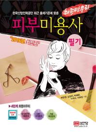 피부미용사 필기 최종마무리(2016)