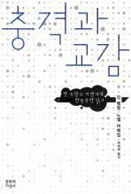 충격과 교감: 한 프랑스 비평가의 한국문학 읽기