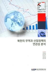 북한의 무역과 산업정책의 연관성 분석