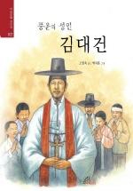 풍운의 성인 김대건
