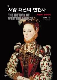 서양 패션의 변천사: 고대부터 현대까지