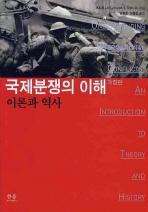국제분쟁의 이해: 이론과 역사