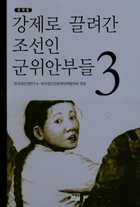 증언집 강제로 끌려간 조선인 군위안부들. 3
