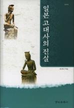 일본 고대사의 진실(증보판)