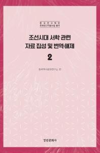 조선시대 서학 관련 자료 집성 및 번역 해제. 2