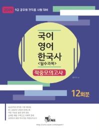 국어 영어 한국사 적중모의고사 12회분(2019)