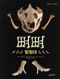 뼈뼈 탐험대