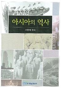 아시아의 역사