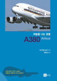 하늘을 나는 호텔 A380 Airbus