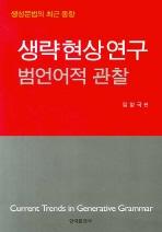생략현상연구: 범언어적 관찰
