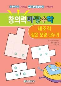 창의력 마당수학: 세조각 같은 모양 나누기