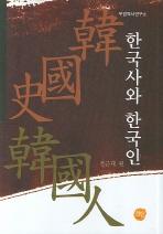 한국사와 한국인