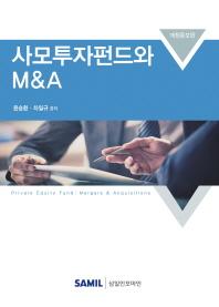 사모투자펀드와 M&A(2018)