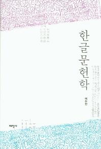 한글문헌학