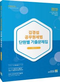 김경섭 공무원세법 단원별 기출문제집(2019)