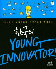 혁신적인 사업모델로 시장가치를 창출하는 한국의 Young Innovators