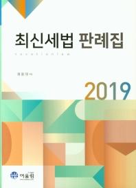 최신 세법 판례집(2019)