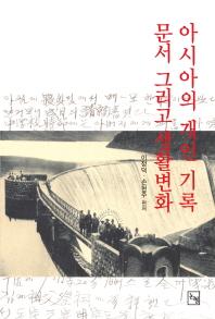 아시아의 개인기록, 문서 그리고 생활변화