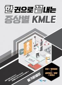 한 권으로 끝내는 증상별 KMLE 필기문제집: 외과/복부덩이.골반덩이/종양/마이너
