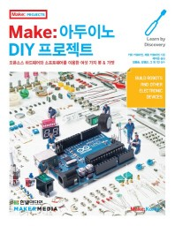 Make: 아두이노 DIY 프로젝트
