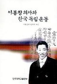 이봉창의사와 한국독립운동