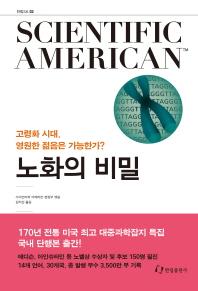 사이언티픽 아메리칸(Scientific American). 2: 노화의 비밀