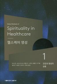 헬스케어 영성. 1: 건강과 영성의 전통