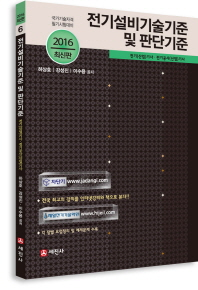 전기설비기술기준 및 판단기준(2016)