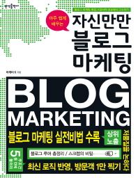 아주 쉽게 배우는 자신만만 블로그 마케팅