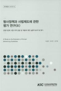 형사정책과 사법제도에 관한 평가 연구. 9