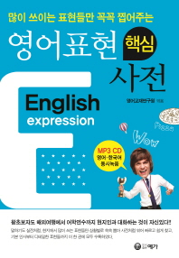 많이 쓰이는 표현들만 꼭 꼭 찝어주는 영어표현 핵심사전