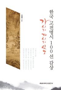 한국 고전명시 100선 감상
