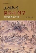 조선후기 불교사 연구: 임제법통과 교학전통