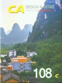 CA DESIGN & DETAIL. 108: 숙박시설