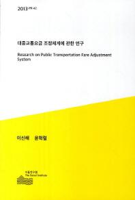 대중교통요금 조정체계에 관한 연구