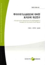 투자자국가소송에 대비한 토지규제 개선연구
