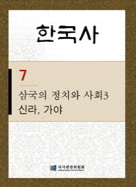 한국사. 7: 삼국의 정치와 사회 3-신라 가야