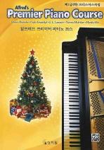 알프레드 프리미어 피아노 코스 제1급(하) 크리스마스곡집