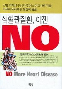 심혈관질환 이젠 NO