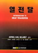 열전달(DISKETTE 1개포함)(INTRODUCTION TO  HEAT TRANSFER)
