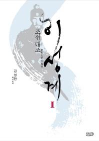 조선 태조 이성계. 1